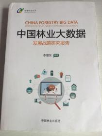 中国林业大数据发展战略研究报告/智慧林业丛书
