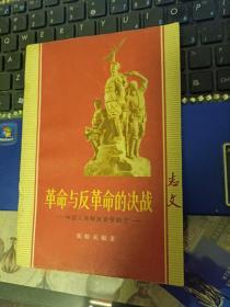 革命与反革命的决战--中国人民解放战争简史
