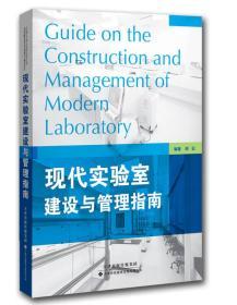 现代实验室建设与管理指南