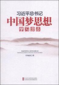 习近平总书记中国梦思想学习读本