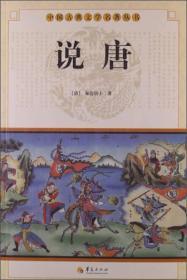 中国古典文学名著丛书:说唐