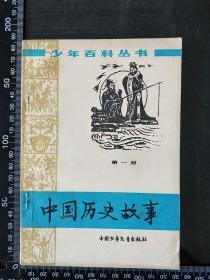 旧书,中国历史故事!