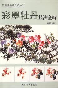 中国画名家技法丛书:彩墨牡丹技法全解