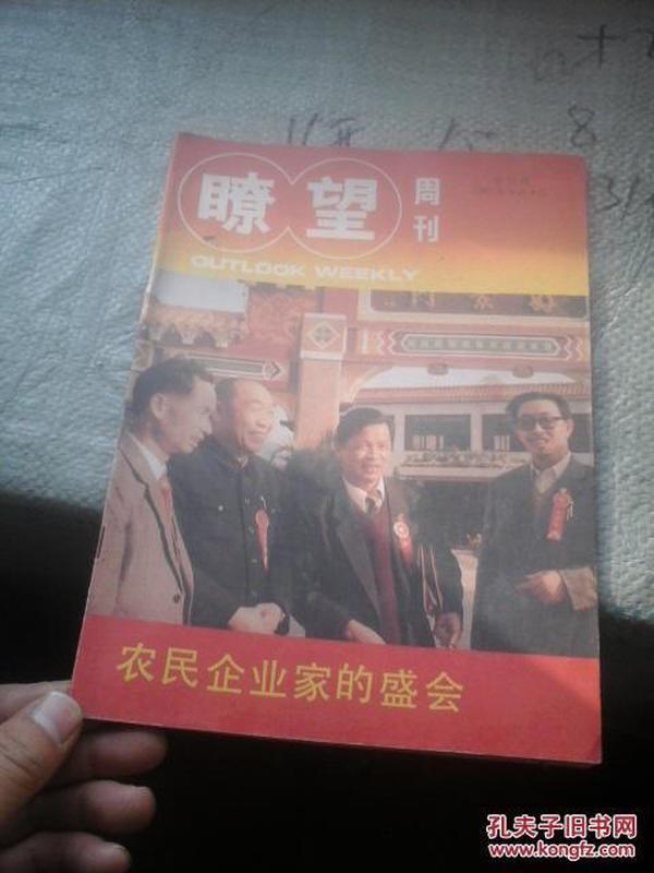 瞭望周刊1987年第10期