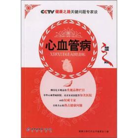 心血管病——CCTV健康之路关键问题专家谈