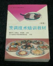 烹饪技术培训教材中级
