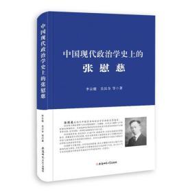 中国现代政治学史上的张慰慈