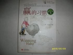 赢的习惯/全玉树/2009年/九品/有防伪标/WL235