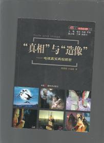 真相与造像/胡智锋,江逐浪著/2006年/九品/WL066