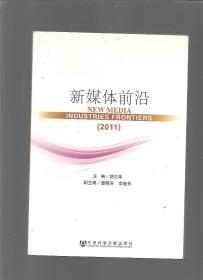 新媒体前沿(2011)/胡正荣主编/2011年/九品/WL066