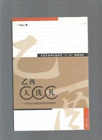 乙酉大洗礼/文心著/2006年/九品/WL056