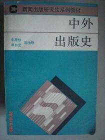 中外出版史-新闻出版研究生教材/李白坚 等/1993年/九品/A230