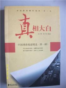 真相大白/陈海/2007年/九品/WL031