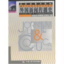 国家及重点教材/外国新闻传播史/郑超然/2000年/九品/WL030