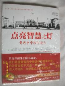 点亮智慧之灯/黄冈中学教育魔方/全新/WL015