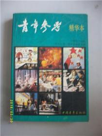 青年参考精华版/本社编/1988年/九品/WL031