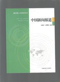 中国新闻报道/刘素云,徐琴媛主编/2011年/九品/WL066