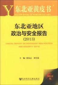 东北亚地区政治与安全报告(2013)