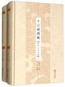 十三经精解:春秋左传精解(套装上下册)