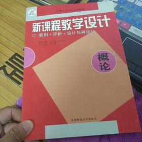 新课程教学设计:案例+评析+设计与再设计.初中语文
