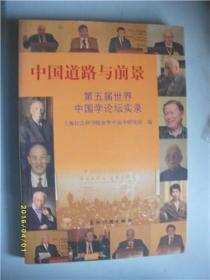 中国道路与前景/第五届中国学论坛实录/2013年/九品/WL035