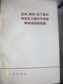 亚洲非洲拉丁美洲民族主义者关于民族解放运动的言论/1964年A236