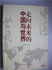 走向未来的中国与世界/李忠杰/2013年/九品/W0L35