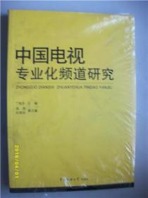 中国电视专业化频道研究/丁俊杰/全新/WL036