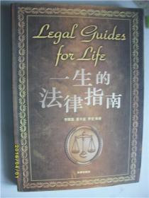 一生的法律指南/李莹等/2010年/九品/WL035
