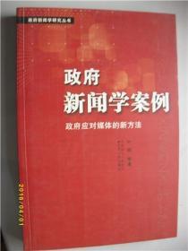政府新闻学案例/叶皓/2007年/九品/WL035