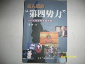 镜头里的第四势力/王玮/1999年/九品/有笔迹/WL235