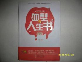 血型与人生书/孙朦/2012年/九品/A207A324