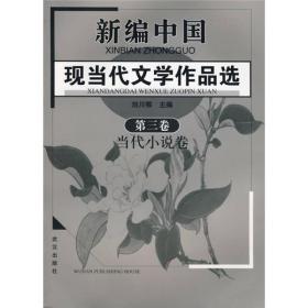 新编现当代文学作品选3:当代小说