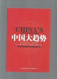 中国大趋势/(美)约翰·奈斯比特/2009年/九品/WL054