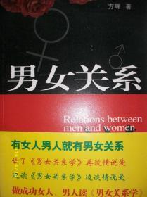 男女关系/方辉/2010年/九品/WL044