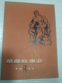 革命故事会 1977.3—4/1978.4