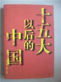 十五大以后的中国/李伟等/1997年/九品/WL031