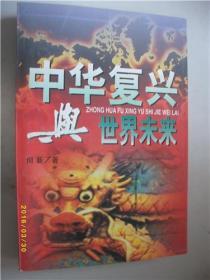 中华复兴与世界未来(上册)何新/1996年/九品/WL029