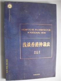 浅谈香港仲裁法/苪安牟/2014年/九品/WL035