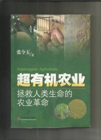 超有机农业:拯救人类生命的农业革命/张令玉/2010年/九品/WL053