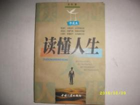 读懂人生/田伟/2001年/九品/WL235