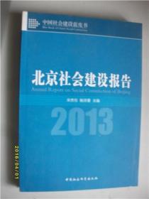 北京社会建设报告2013/宋贵伦等/2014年/九品/WL035