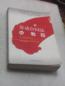 劳动合同法教程1:中国劳动合同法理论与实务丛书