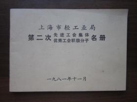1981年上海市轻工业局第二次先进工会集体、优秀工会积极分子名册