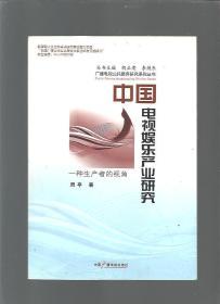 中国电视娱乐产业研究/周亭著/2010年/九品/WL066