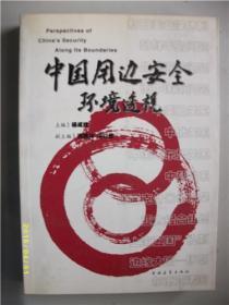 中国周边安全环境透视/杨成绪/2003年/九品/WL035