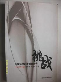 挑战/中国环境记者调查报告/2010年卷/汪永晨等/九品/WL035