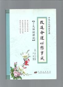 了凡四训讲记/(明)袁了凡原著/2009年/九品/WL050