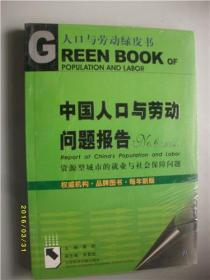 中国人口与劳动问题报告/2005年/人口与劳动绿皮书/全新/WL033