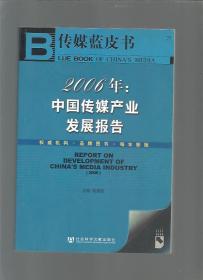 2006年中国传媒产业发展报告/崔保国编/九品/WL066